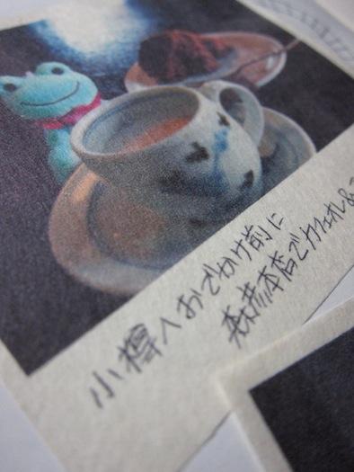 旅モレ:北海道にて
