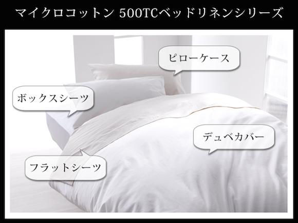 500TC マイクロコットン